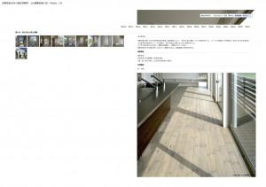 長野県松本市の設計事務所 mA建築計画工房 | Works | 18 のコピー